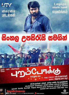 Purampokku 2015 Sinhala Subtitle Movie