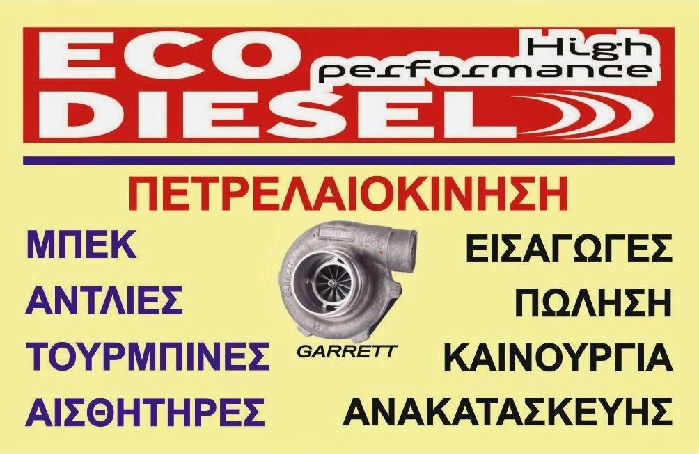 ECO DIESEL - ΑΝΤΑΛΛΑΚΤΙΚΑ