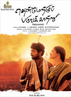 Thenmerku Parvakatru Movie Songs Caller Tune Code For All Subscribers
