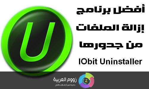 ازالة البرامج من جدورها IObit Uninstaller 3