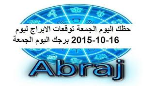 حظك اليوم الجمعة توقعات الابراج ليوم 16-10-2015 برجك اليوم الجمعة