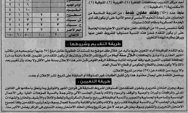 """اعلان وظائف وزارة العدل """" مصلحة الشهر العقارى 2015 """" للجميع بالمحافظات"""