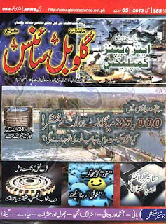 Global Science Urdu Magazine May 2013 complete in pdf