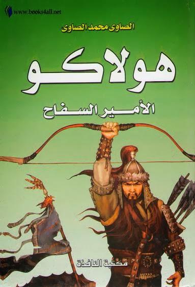 هولاكو الأمير السفاح - الصاوي محمد الصاوي pdf