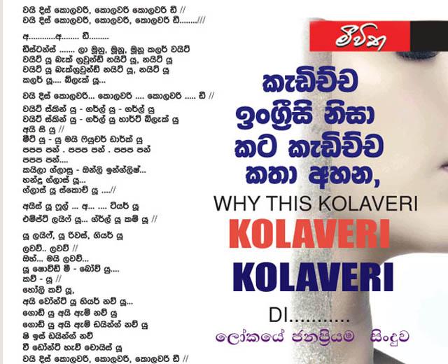 Story of Why This Kolavari di | ලෝකයේ ජනප්
