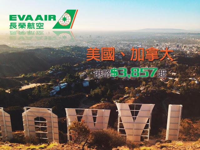攜程網美加航線優惠,香港飛美加城市$3,857起,明年3月前出發!