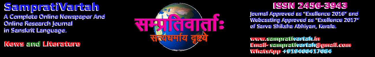 सम्प्रति वार्ताः A COMPLETE ONLINE NEWSPAPER IN SANSKRIT LANGUAGE From INDIA