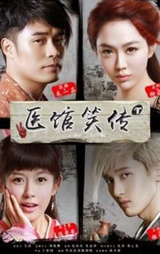 Long Hổ Y Quán - Yi Guan Xiao Chuan