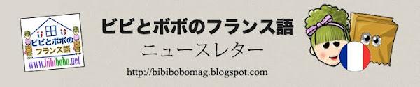 ビビとボボのフランス語のニュースレター