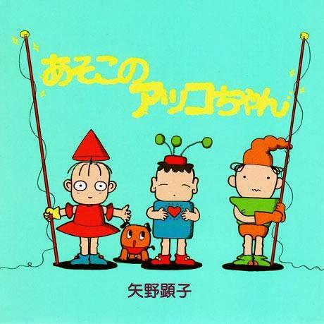 Akiko Yano - WELCOME BACK & Akiko Yano x Hiromi Uehara: Get Together