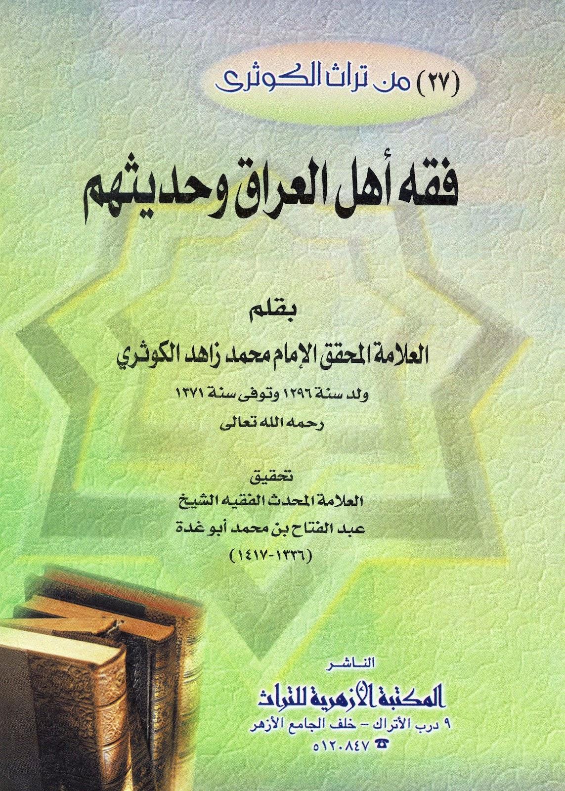 فقه أهل العراق وحديثهم - محمد زاهد الكوثري pdf