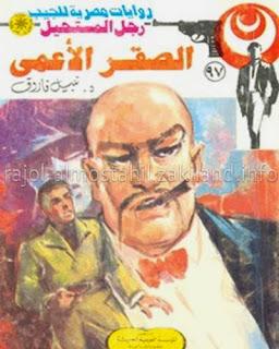 قراءة وتحميل 97 - الصقر الأعمى - رجل المستحيل أدهم صبري نبيل فاروق