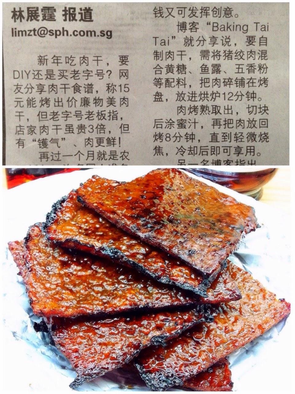 Bak Kwa Recipe on WB News 肉干食谱上晚报新闻 17/1/2015
