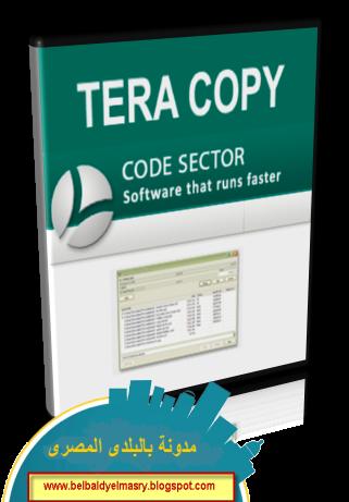 حمل احدث اصدار من برنامج تسريع نقل من الملفات من اقسام الهارد والفلاشات TeraCopy 2.3 Final بحجم 2.5 ميجا بايت