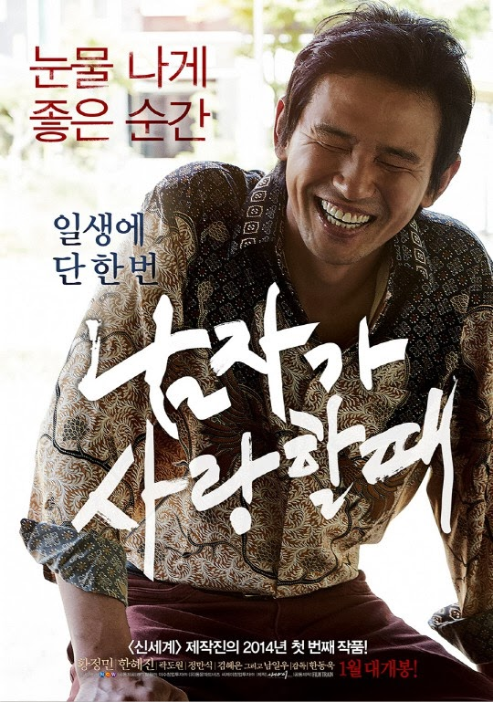 When+A+Man+Loves+A+Woman Daftar Film Korea Terbaru 2014 Terlengkap