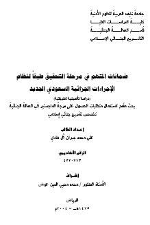 ضمانات المتهم في مرحلة التحقيق - إجراءات جزائية سعودي 18-03-2011%2B16-18-2