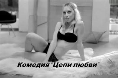 Короткометражная комедия «Цепи любви»