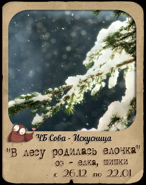 http://sovaiskusnica.blogspot.ru/2014/12/blog-post_26.html