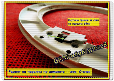 ремонт на перални, сервиз перални, ремонт на перални по домовете