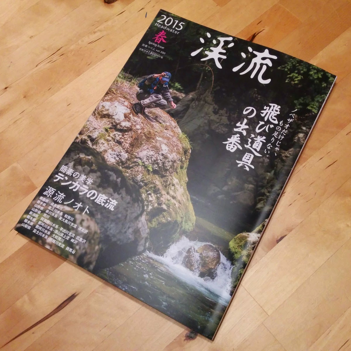 Headwater-Tenkara-Magazine-Spring-2015-Issue