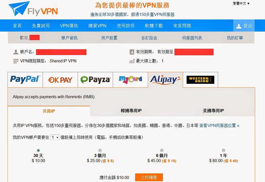 支付寶買VPN