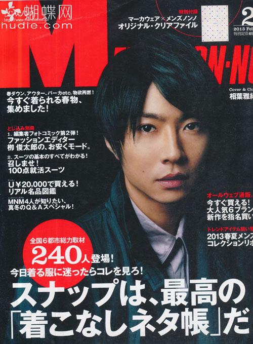 MEN'S NON-NO (メンズノンノ) February 2013 Misaki Aiba  相葉雅紀