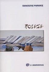 Ποιήματα 2000-2001