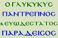 ΠΑΡΑΔΕΙΣΟΣ