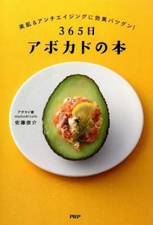 [佐藤俊介] 365日アボカドの本
