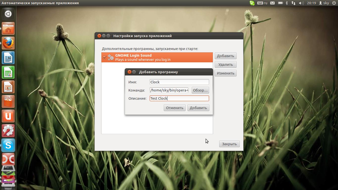 Установка и настройка viber в linux ubuntu