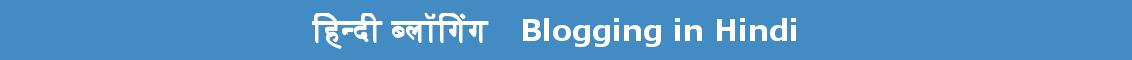 हिंदी ब्लॉगिंग, डायरेक्टरी, टिप्स | Hindi blogging tips, directory