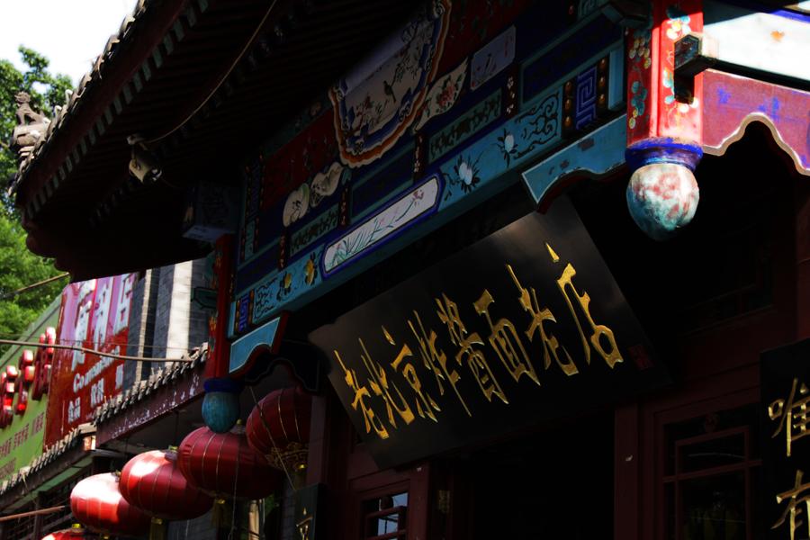 china mandarin schriftzeichen myberlinfashion
