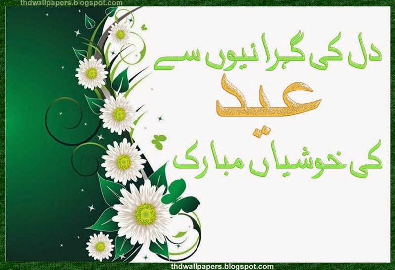 Latest Eid ul Adha Mubarak Wishes Greeting Cards Images