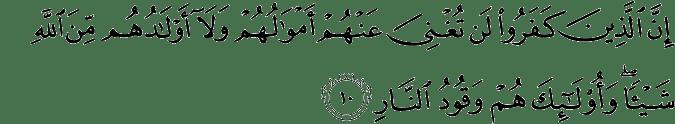 Surat Ali Imran Ayat 10