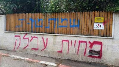 Atentado na casa do líder do judaísmo humanista de Israel