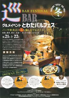 Towada Fuyu Fes 2015 Bar Festival flyer 十和田冬フェス2015 とわだバルフェス チラシ