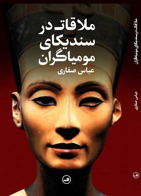 کتابهای منتشر شده عباس صفاری