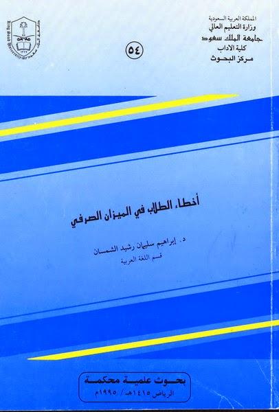 أخطاء الطلاب في الميزان الصرفي لـ إبراهيم سليمان رشيد الشمسان
