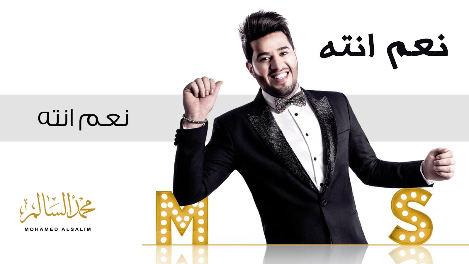 تحميل اغنية محمد السالم نعم انته