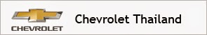 Chevrolet Thailand Official Website