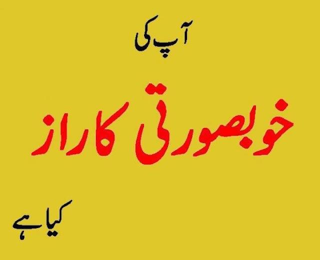 urdu sawal