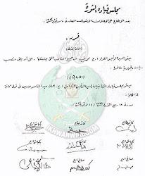 بيان تنحية اللواء محمد نجيب