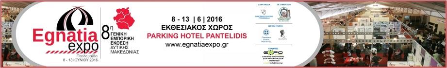Egnatia Expo 2016  στην Πτολεμαΐδα
