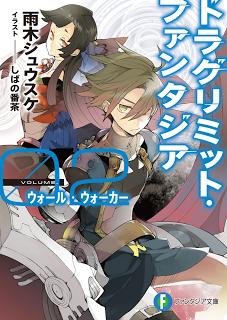 [雨木シュウスケ] ドラグリミット・ファンタジア 第01-02巻