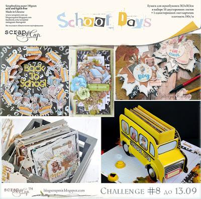 +++School Days 13/09