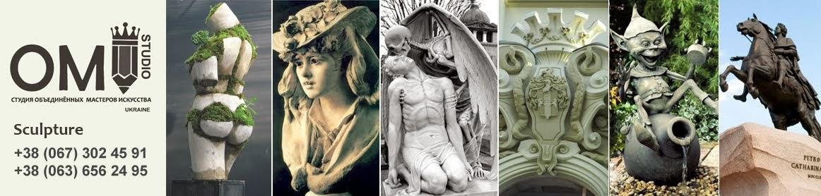 Изготовление скульптур на заказ . Купить скульптуру, заказать скульптуру. Цена скульптура,