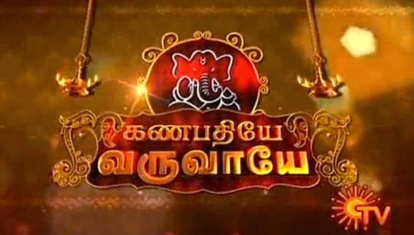 Ganapathiye Varuvaye,Ganapathi Songs,Pillaiyar Padalgal,Isai Kacheri Sun Tv Vinayagar Chathurthi Special 29th August 2014 Full Program Show Kalaignar Tv 29-08-2014 Watch Online Youtube HD Free Download