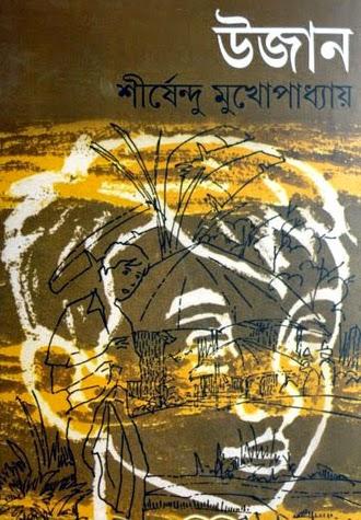 Ujan by Shirshendu Mukhopadhyay