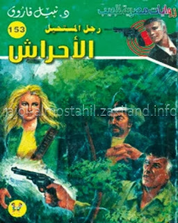 قراءة وتحميل 153 الأحراش رجل المستحيل