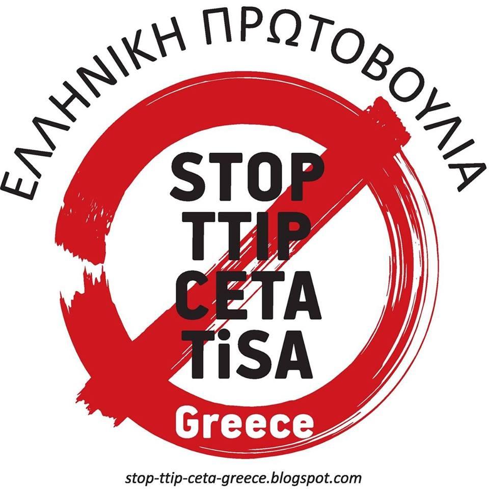 STOP TTIP CETA TiSA Greece